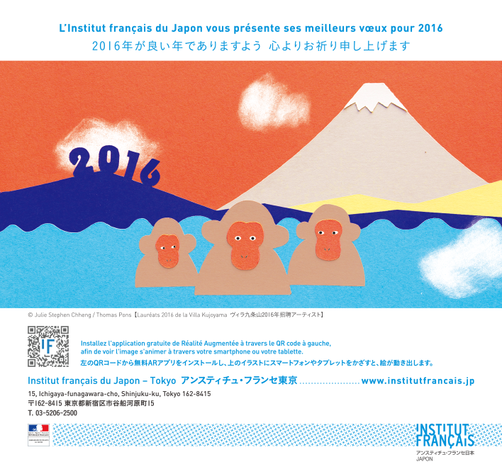Attachment Carte de Voeux 2016 de lIFJ Tokyo.png